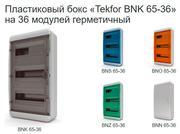 Распределительные  пластиковые щиты 18, 24, 36, 54 модуля  IP65 Россия